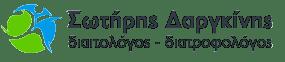 Διαιτολόγος Θεσσαλονίκη | Σωτήρης Δαργκίνης